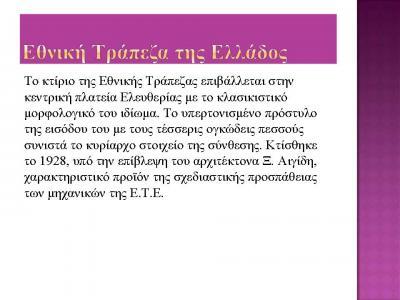 ergasia3_Page_10.jpg