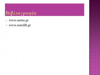 ergasia3_Page_21.jpg