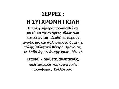 ergasia1_Page_39.jpg