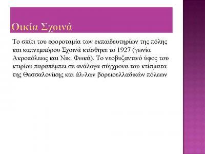 ergasia3_Page_16.jpg