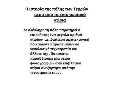 ergasia1_Page_16.jpg