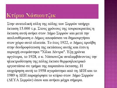 ergasia3_Page_12.jpg