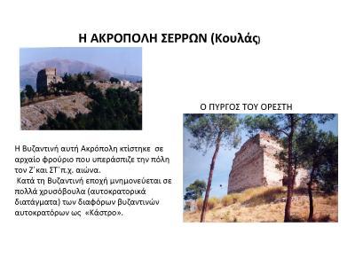 ergasia1_Page_10.jpg