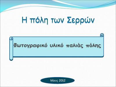 ergasia4_Page_01.jpg