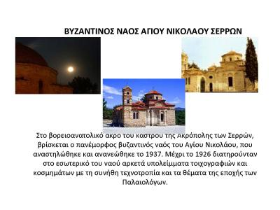 ergasia1_Page_09.jpg