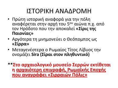ergasia1_Page_02.jpg