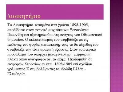 ergasia3_Page_04.jpg