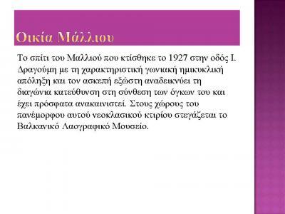 ergasia3_Page_20.jpg