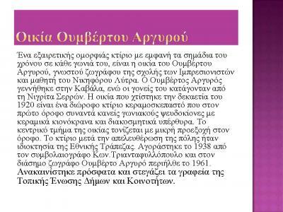 ergasia3_Page_18.jpg