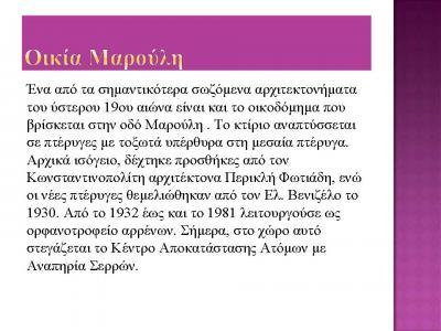 ergasia3_Page_14.jpg